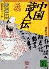 中国詩人伝―中国歴史シリーズ (講談社文庫)