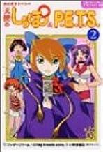 おとぎストーリー天使のしっぽ& P.E.T.S. 第2巻 (ノーラコミックス・デラックス)