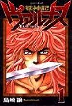 征神記ヴァルナス 1 (マガジンZコミックス)