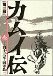 カムイ伝 (第2部1) (ビッグコミックスワイド)