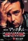 検死医マッカラム 7 無実の証明[DVD]