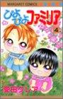 ぴよぴよファミリア 4 (マーガレットコミックス)