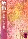 増鏡(下) (講談社学術文庫)