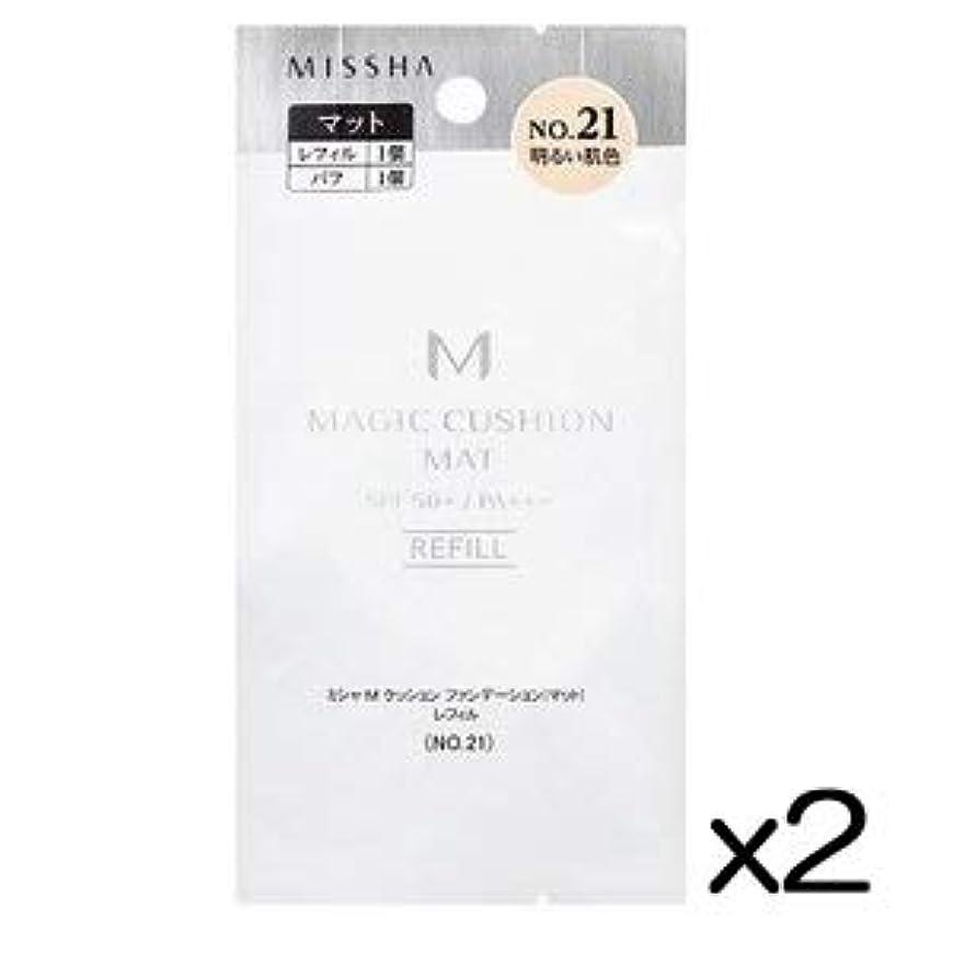 造船事業内容写真を描くミシャ M クッション ファンデーション (マット) No.21 明るい肌色 レフィル 15g×2個セット