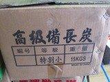 中国備長炭、徳割小、15㎏、Sサイズ、5~10cm、馬目樫中国備長炭,焼鳥、焼き肉、炭焼き料理