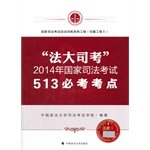 Big Scott Law 2014 National Judicial Examination 513 compulsory test sites: Judicial College China University of Political Science Exam(Chinese Edition)