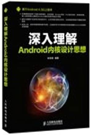 Android kernel depth understanding of design ideas(Chinese