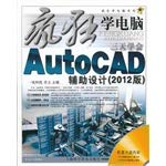 Three days to learn to the AutoCAD-aided design - (2012) - (with the book comes with a multimedia CD-ROM)(Chinese Edition)