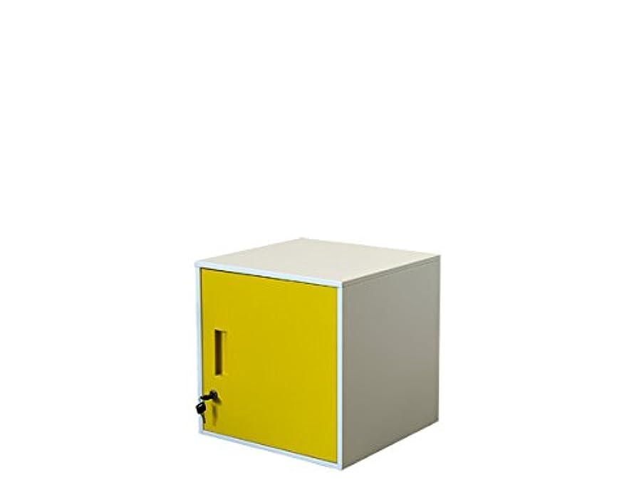 私の策定する糸キューブBOX鍵付ロッカー 扉付き イエロー JAC-04YE