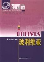 Lie Guo Zhi: Bolivia (Paperback)