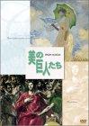 美の巨人たち モネ「日傘をさす女」/エル・グレコ「聖衣剥奪」 [DVD]