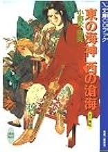 東の海神 西の滄海 (X文庫CDブック)