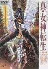 真・女神転生 東京黙示録[DVD]