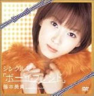 シングルV 「ボーイフレンド」 [DVD]