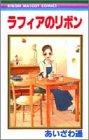 ラフィアのリボン (りぼんマスコットコミックス)の詳細を見る