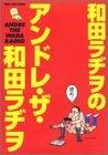 和田ラヂヲのアンドレ・ザ・和田ラヂヲ (ヤングジャンプ・コミックス)