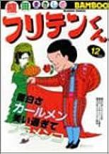 フリテンくん vol.12 (バンブー・コミックス)