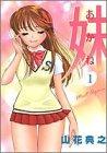 妹 1―あかね (ヤングジャンプコミックス)