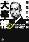 歴史劇画 大宰相(3) (講談社+α文庫)の詳細を見る
