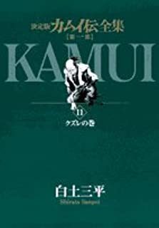 カムイ伝全集―決定版 (第1部11) (ビッグコミックススペシャル)