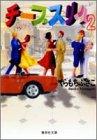 チープスリル 2 (集英社文庫(コミック版))