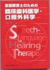 臨床歯科医学・口腔外科学 (言語聴覚士のための)