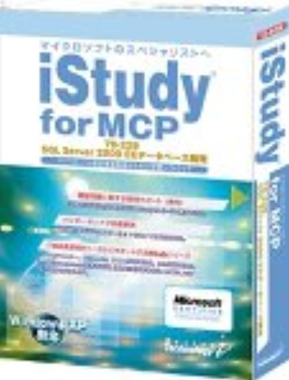 夕方ポーズアミューズメントiStudy for MCP 70-229 SQL Server 2000 EEデータベース開発