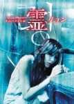 霊-リョン- SPECIAL EDITION [DVD] image