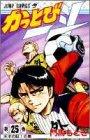 かっとび一斗 25 (ジャンプコミックス)
