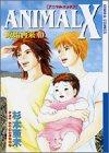 Animal X原始再来 10 (キャラコミックス)