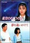 星空のむこうの国/夢を追いかけて [DVD]