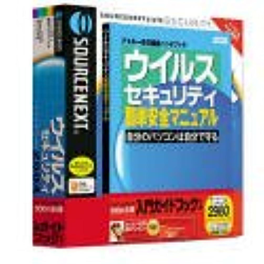 保証金冊子アルバムウイルスセキュリティ 2004 ガイドブック付き