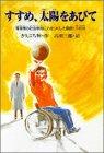 すすめ、太陽をあびて―障害者の社会参加に力をつくした医師・中村裕 (PHPこころのノンフィクション)