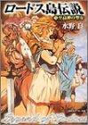 ロードス島伝説〈5〉至高神の聖女 (角川スニーカー文庫)