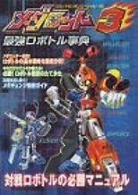 メダロット3最強ロボトル事典 (コミックボンボンスペシャル (135))