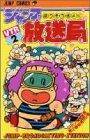 ジャンプ放送局 2 (少年ジャンプコミックス)