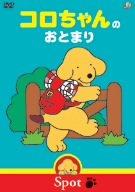 コロちゃんのおとまり [DVD]