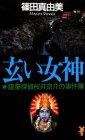 玄い女神―建築探偵桜井京介の事件簿 (講談社ノベルス シI- 2)