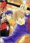 地球の楽園 1 (PIXY COMICS アクアコミックスシリーズ)