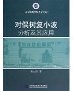 Research on Dual-tree Complex Wavelet Transform and Its Application(Chinese Edition)
