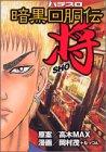 Dark times torso Den Susumu - Pachi (UPPERS KC) (2003) ISBN: 4063461858 [Japanese Import]