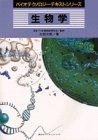 生物学 (バイオテクノロジーテキストシリーズ)
