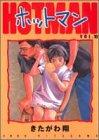 ホットマン (Vol.10) (ヤングジャンプ・コミックス)