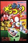 ロボットポンコッツ 第1巻 (コミックボンボン)