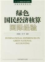 International experience of green national economic accounting(Chinese Edition)