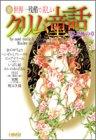 新 世界一残酷で美しいグリム童話 闇と恐怖の章 (ホーム社漫画文庫)