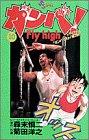 ガンバ! Fly high (10) (少年サンデーコミックス)