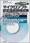 マイクロソフト認定技術資格試験 MCP/MCSA/MCSEラーニングブック―70‐291:Implementing,Managing,and Maintaining a Microsoft Windows Server 2003 Network Infrastructure編 (@ITハイブックス)