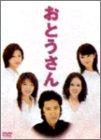 おとうさん DVD-BOX - 田村正和, 中谷美紀, 広末涼子, 深田恭子, 田村正和