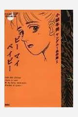 Huyumi Ogura Books Biography Blog Audiobooks Kindle